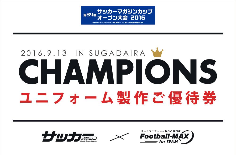 サッカーマガジンカップ2016