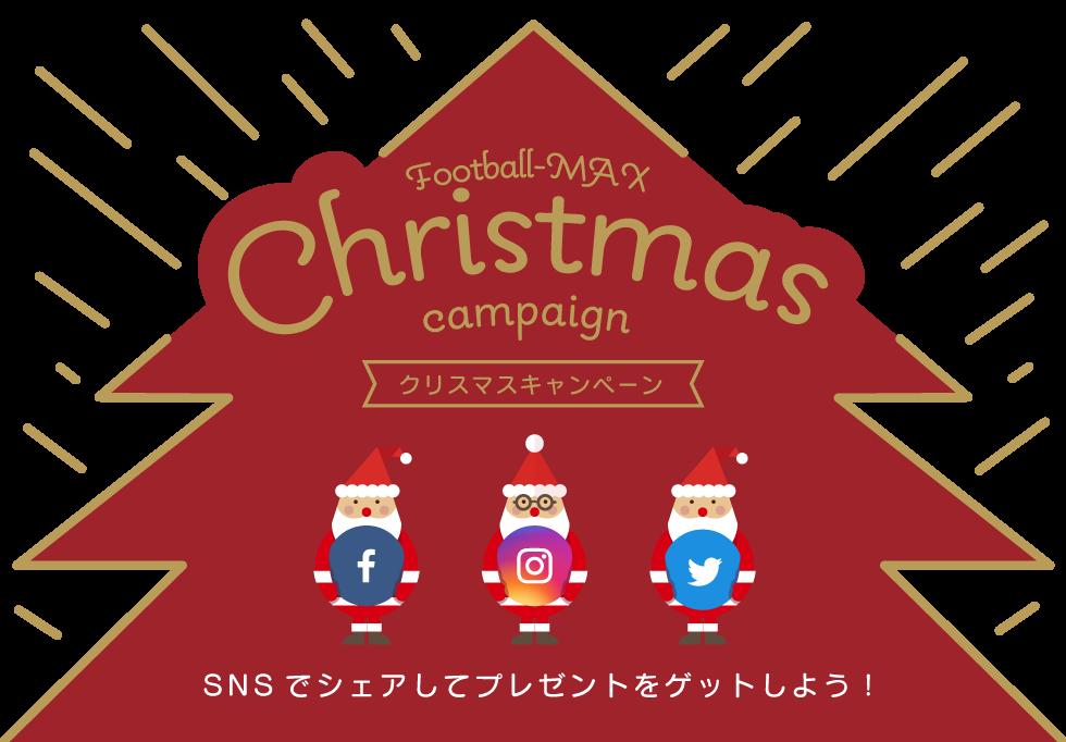 クリスマスキャンペーン christmas campain