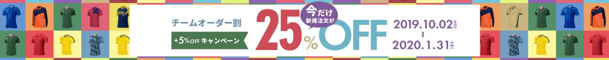 25%OFF キャンペーン