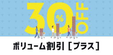 サッカー チーム ユニフォーム 割引 セット割引最大30%OFF!