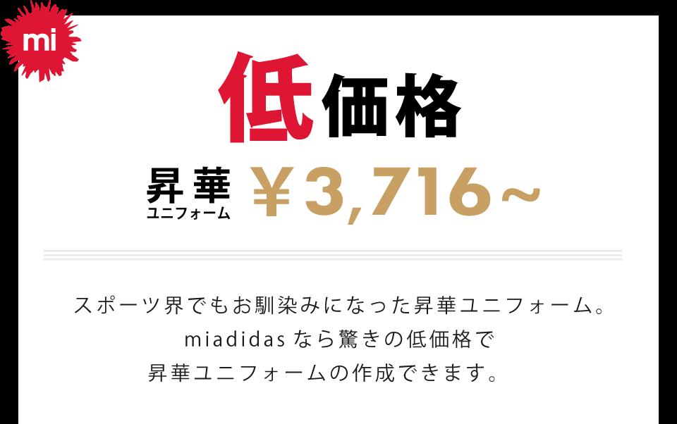 miadidas 低価格の昇華ユニフォーム