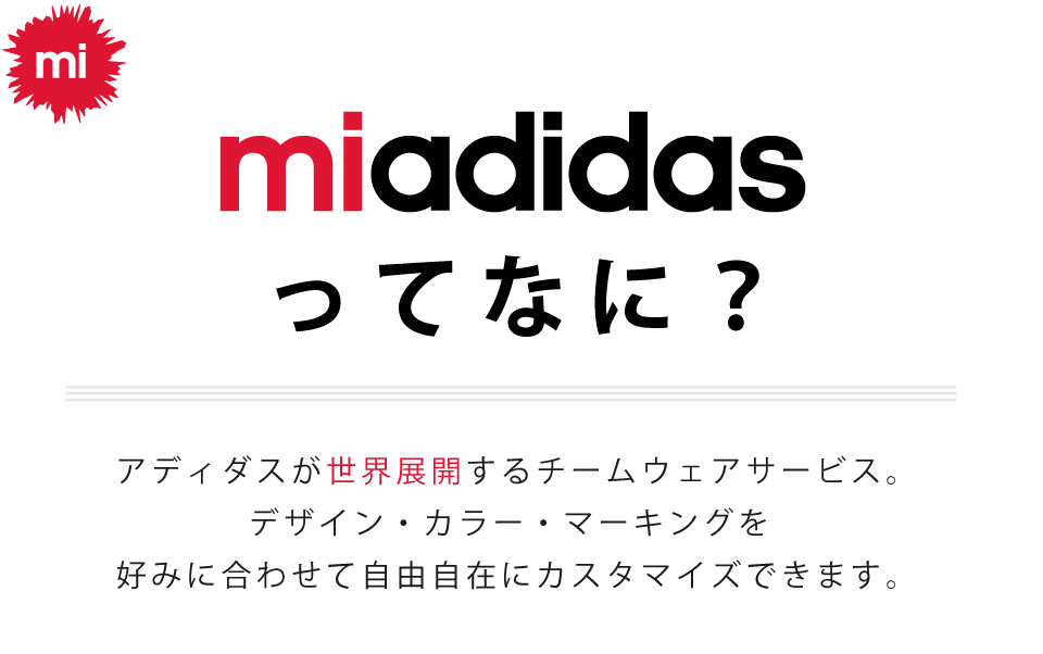 アディダスが提供するチームウェアサービス。それがmiadidas。