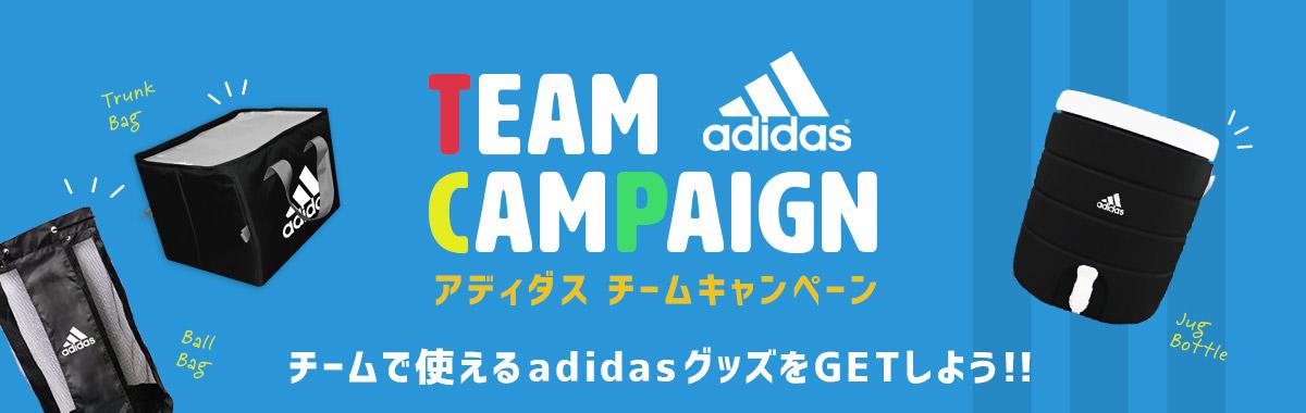 adidas チームキャンペーン