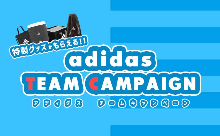 adidas-teamcampaign