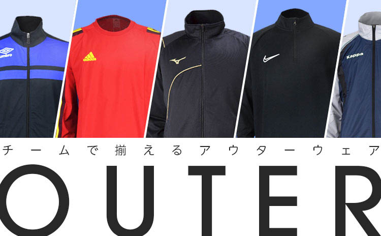 outer アウター チーム