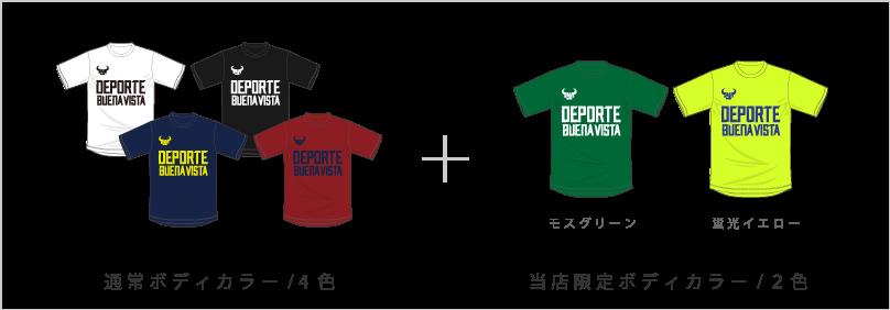 カラー展開 SPOT DEPORTE ドライTシャツ