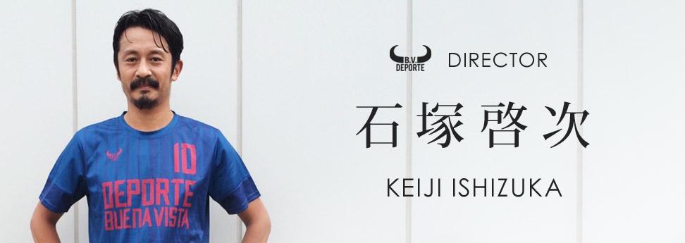 director 石塚啓次 keiji ishizuka