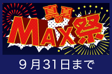真夏のMAX祭りキャンペーン開催中