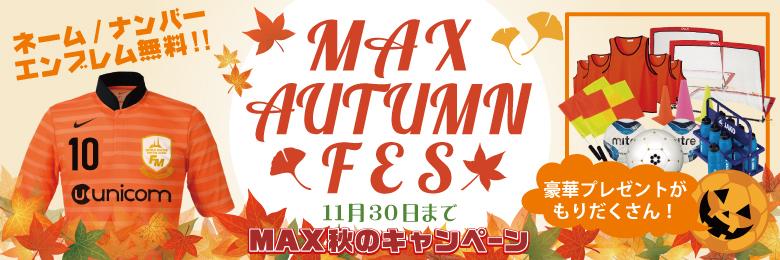 真夏のMAX祭りキャンペーン