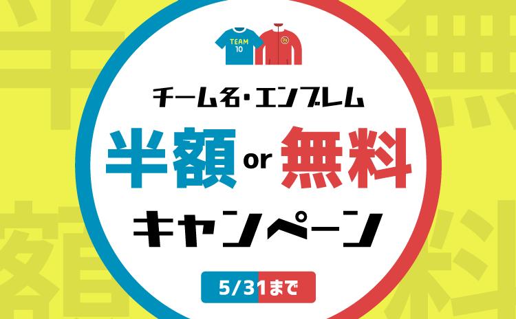 チーム名・エンブレム半額or無料キャンペーン
