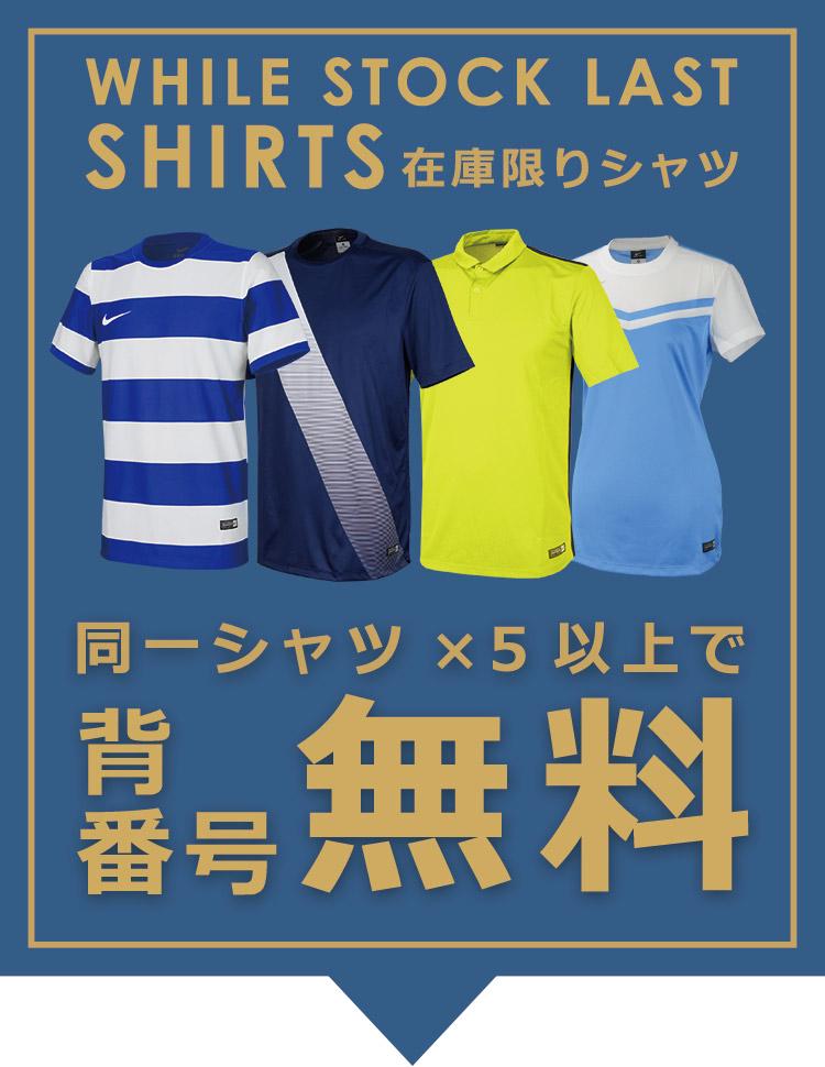 在庫限りシャツ mobile