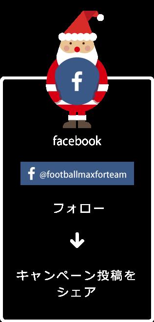 facebook フェイスブック フォロー