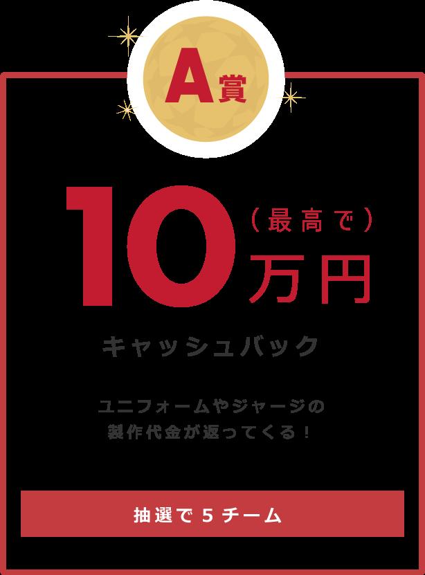 スマホ A賞 10万円キャッシュバック