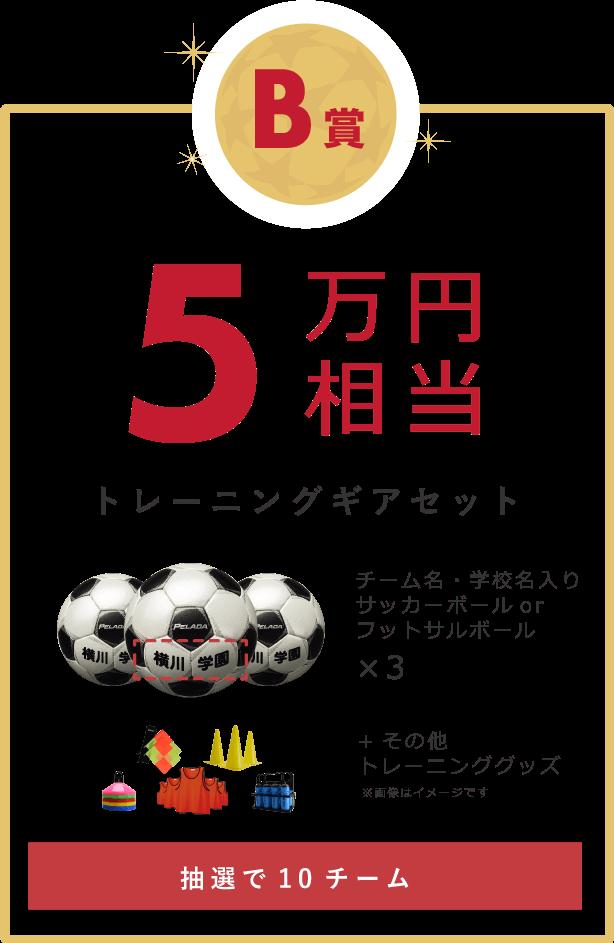 スマホ B賞 5万円相当プレゼント