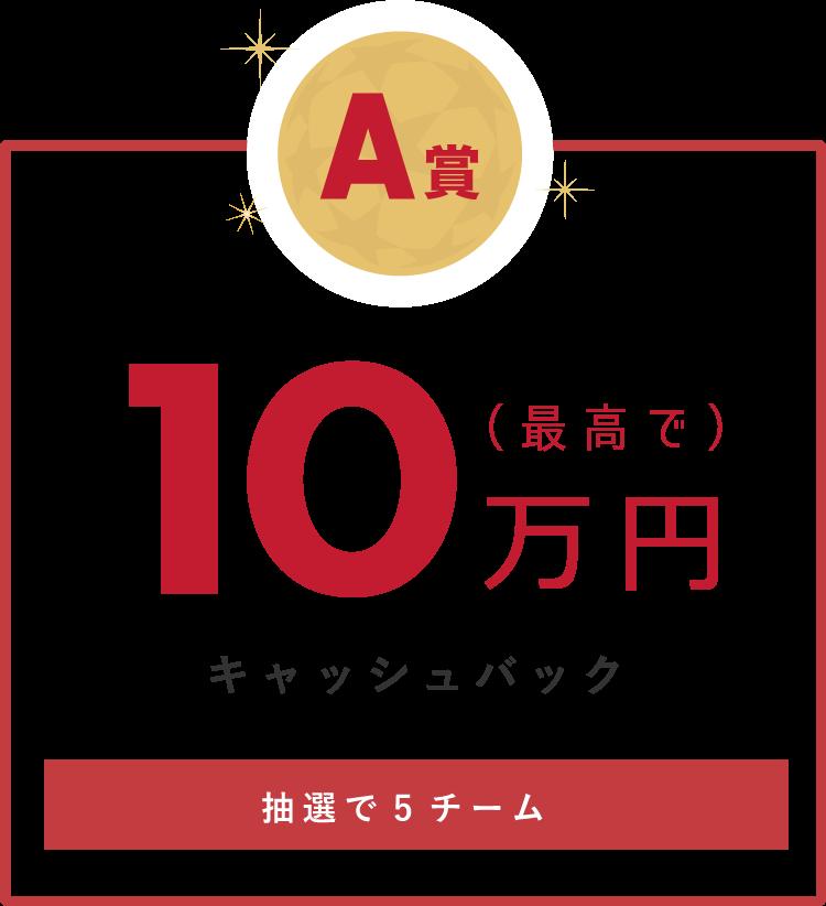 A賞 10万円キャッシュバック