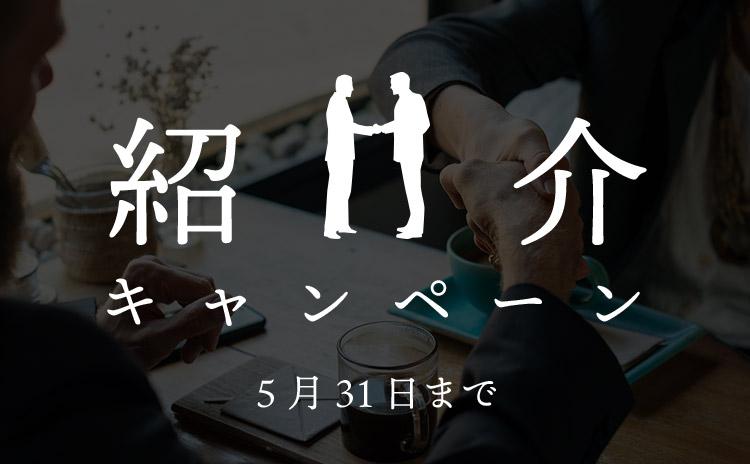 ご紹介キャンペーン 期間限定開催