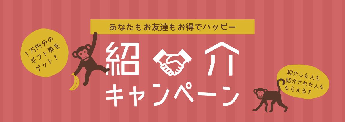 フットボールマックス 紹介キャンペーン