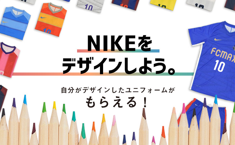 NIKE デザインコンペ