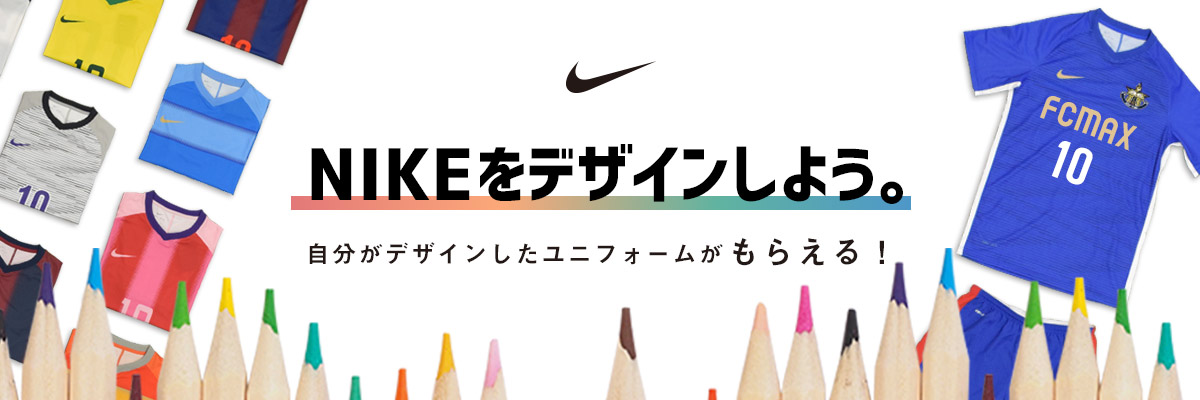 NIKE ナイキ デザインコンペ