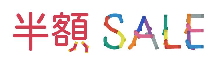 ソックス 半額 キャンペーン イベント