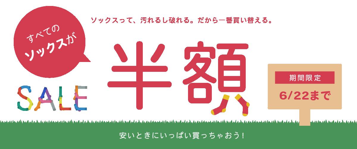 ソックス 半額 キャンペーン イベント TOP画像