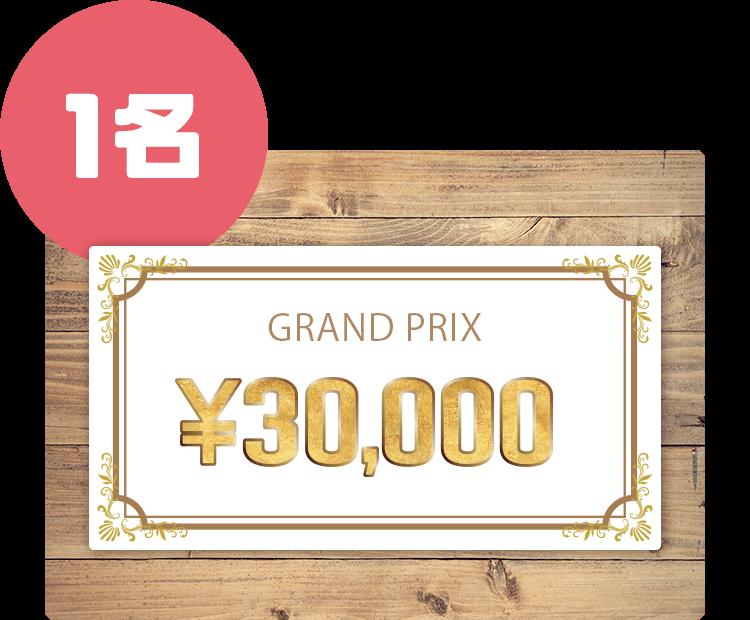 賞金3万円 1名様