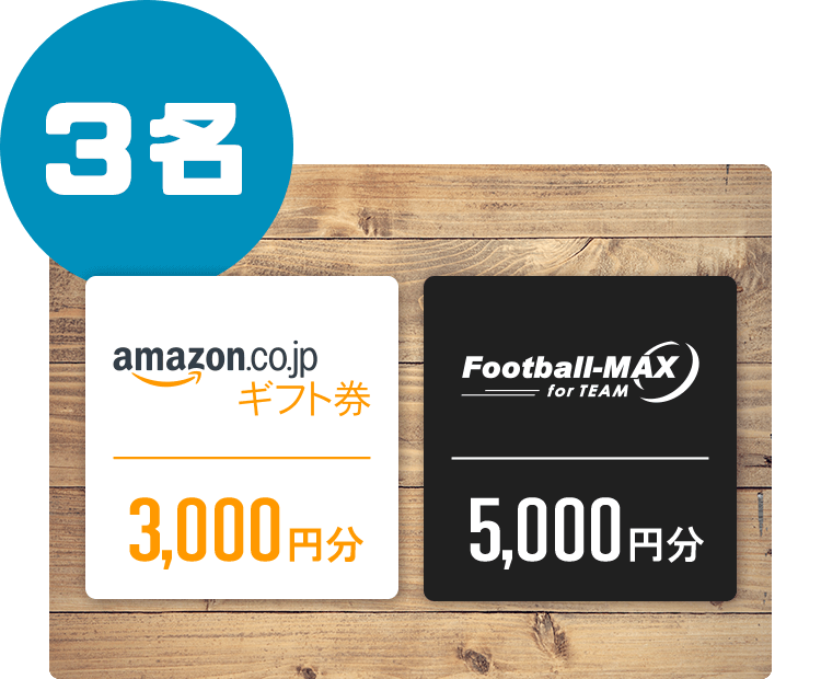 amazonギフト3千円分 チームオーダークーポン5千円分 3名様