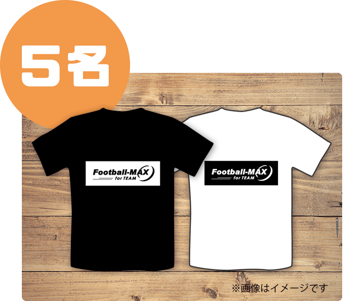 Football-MAXオリジナルTシャツ