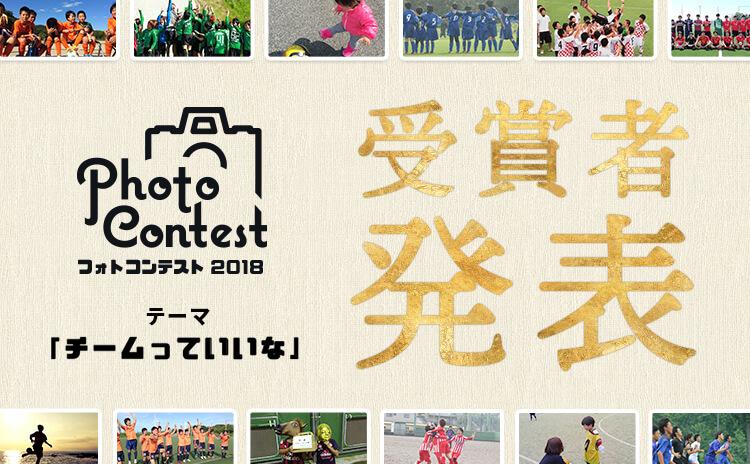 受賞者発表 フォトコンテスト2018