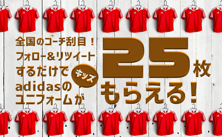 応援キャンペーン5月編!フォロー&リツイートでチャンス!