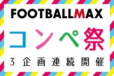 フットボールマックス開催中イベント