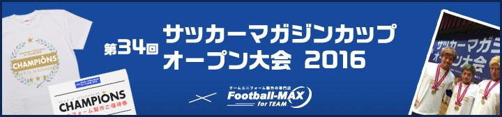 協賛 サッカーマガジンカップ