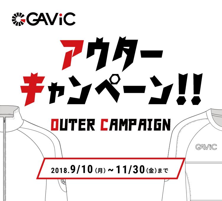 GAVIC キャンペーン トップ画像
