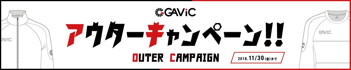 GAVIC キャンペーン バナー
