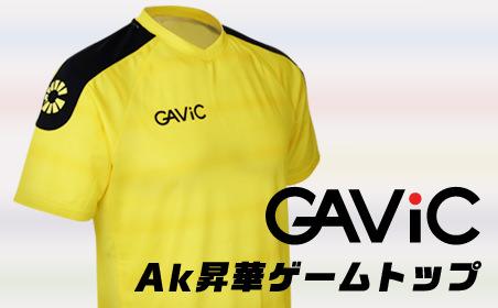 ガビック AK 昇華 ゲーム トップ