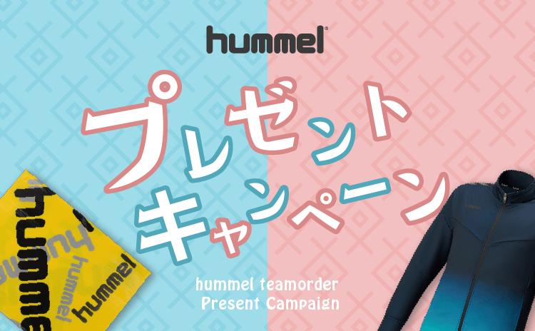 hummelキャンペーン