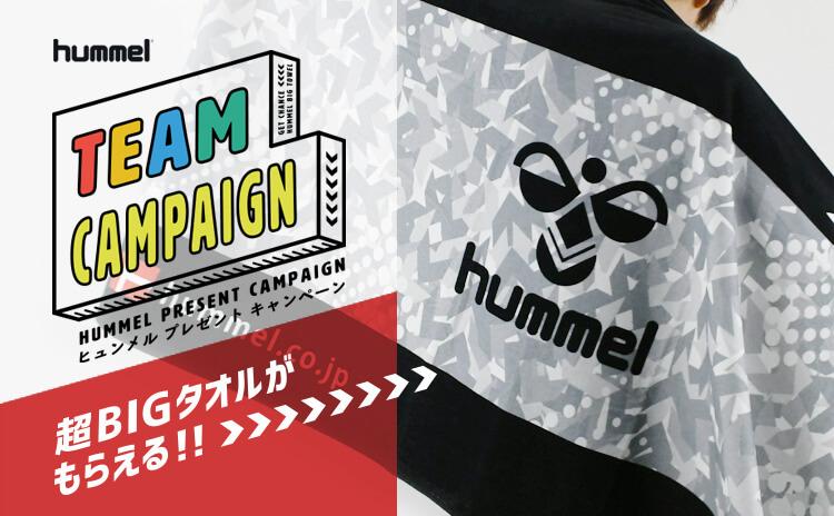 hummel キャンペーン