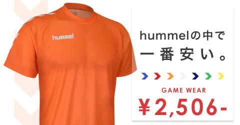 hummel 3015