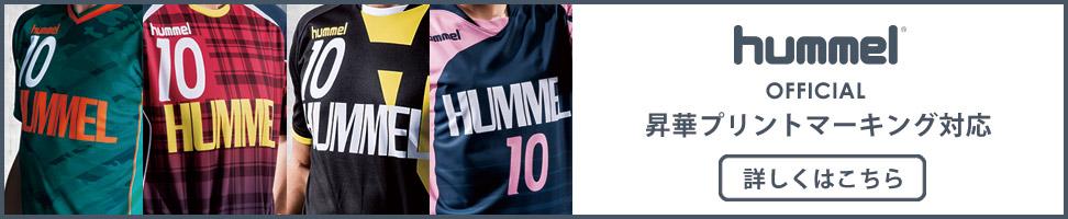 hummel 昇華ページ