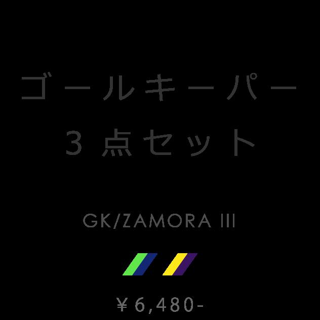 ZAMORA \6,480