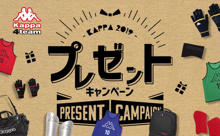 kappa プレゼント キャンペーン