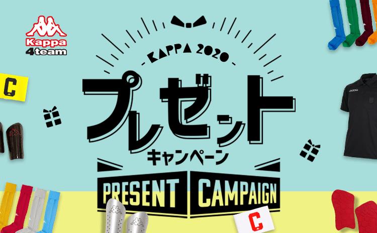 kappaプレゼントキャンペーン
