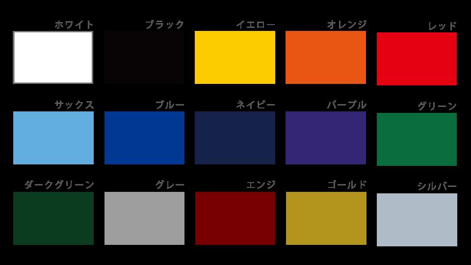 ナイロン用カラー