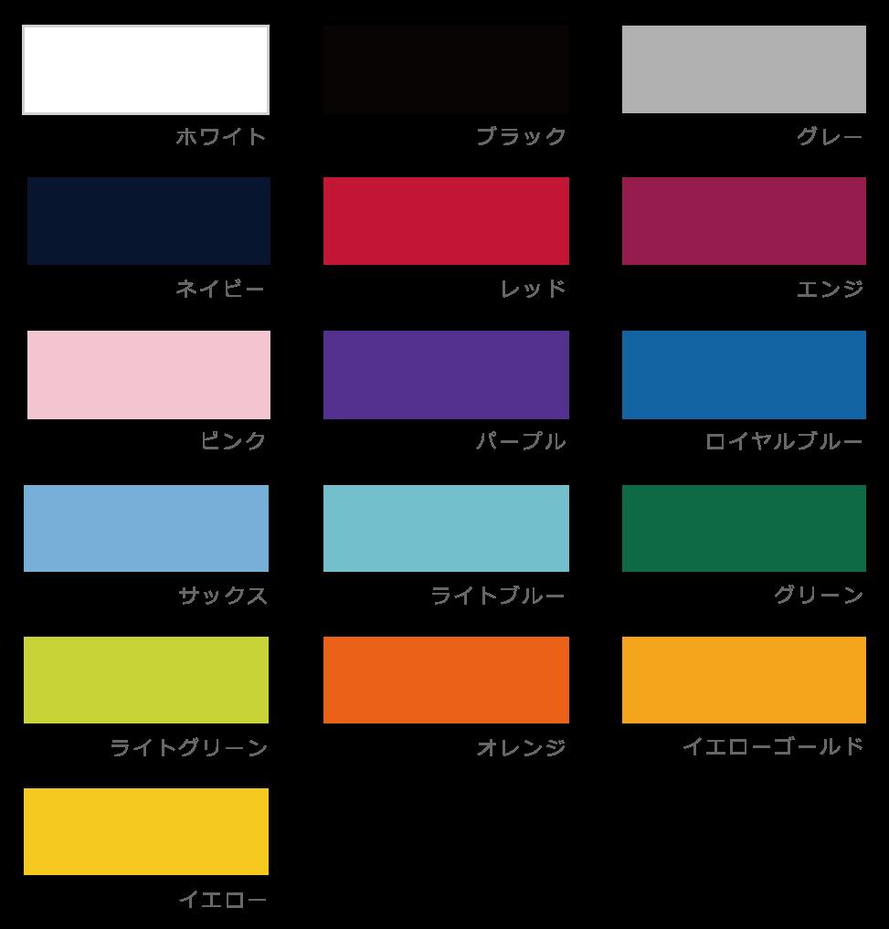 衿カラー mobile