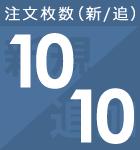 新規10から注文可能