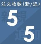 新規5から注文可能