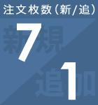 新規7から注文可能