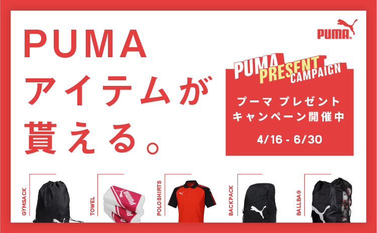 puma キャンペーン