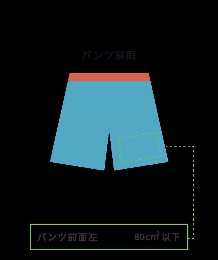 マーキングサイズ パンツ