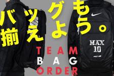 バッグのチーム―オーダー